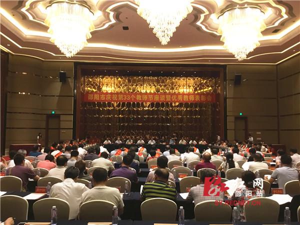 邵阳庆祝第33个教师节139名教师获高中资兴市殊荣图片