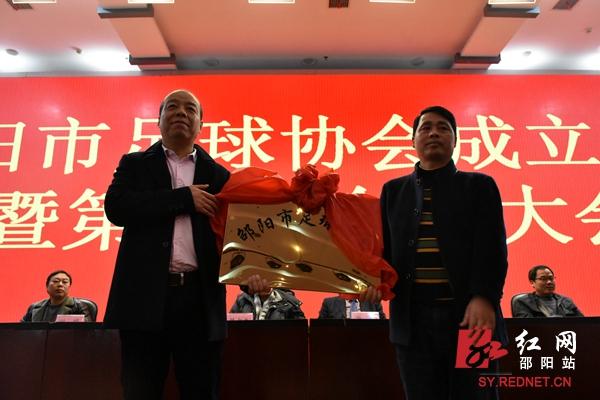 邵阳市成立足球协会并举办第一届会员大会